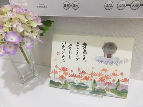 20150611ポストカード1