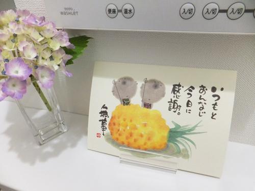 20150611ポストカード2