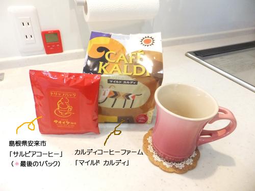 20151026コーヒーa