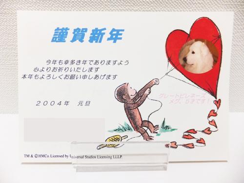 2004年賀状