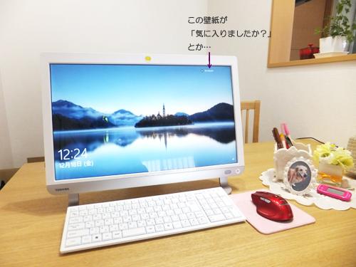 20151221パソコン